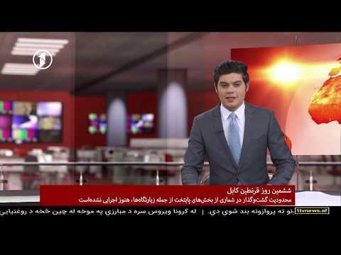 1TV 10PM Dari News 02.04.2020 - خبرهای ده شب از تلویزیون یک