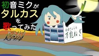 NHK大河ドラマ「平清盛」にも使われている「タルカス」TARKUSよりErupti...