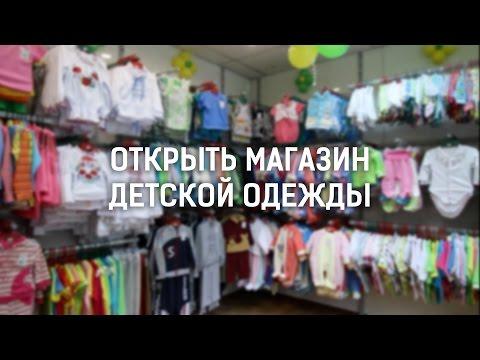 Открыть магазин детской одежды (Baby Art год спустя)