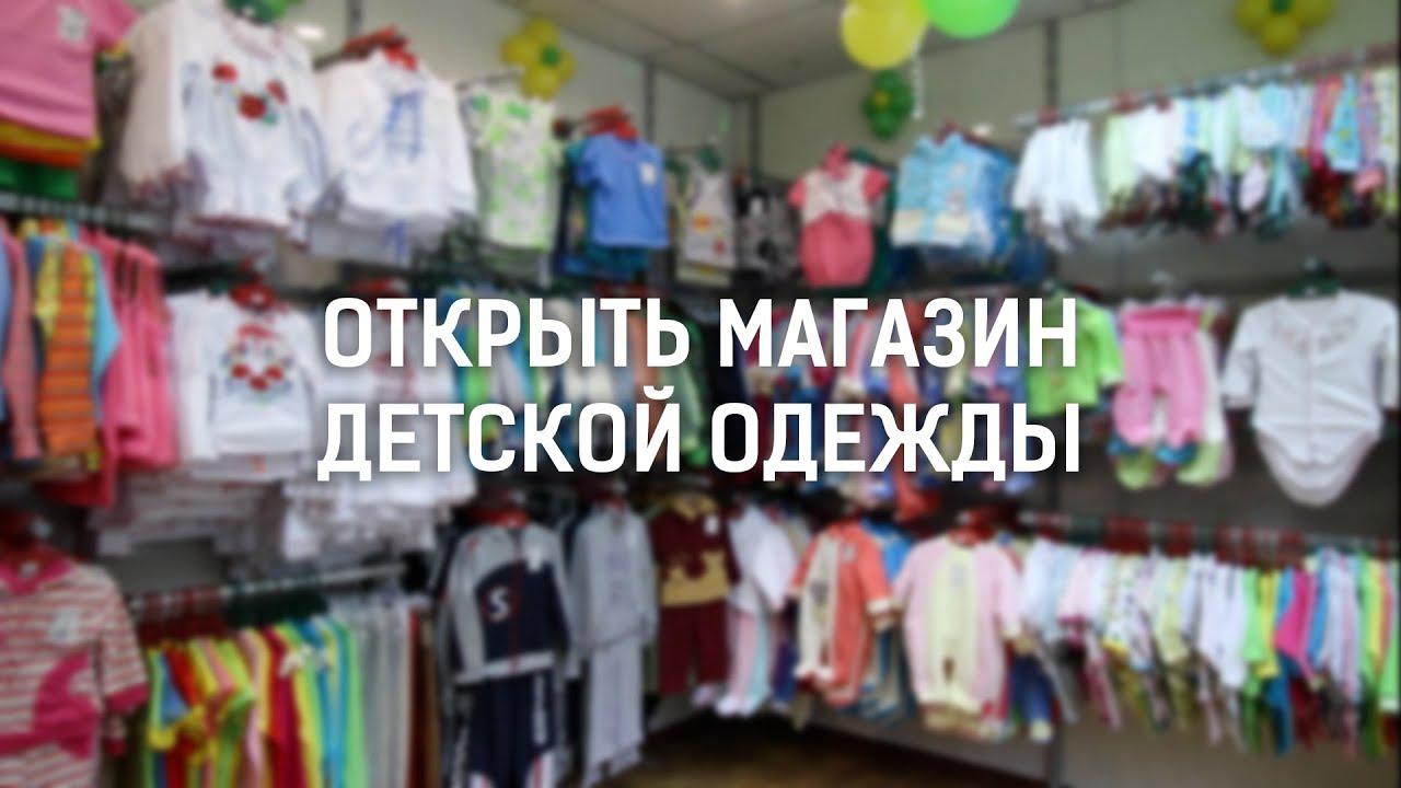 Открыть магазин детской одежды (Baby Art год спустя) - YouTube 21234a14920
