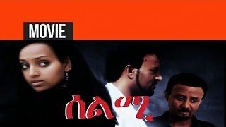 Eritrea - Meron Tesfu - Selmi | ሰልሚ - New Eritrean Movie 2015