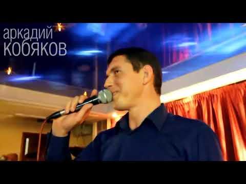 Аркадий КОБЯКОВ  LIVE Концерт в Нижнем Новгороде 2014