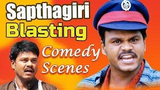Sapthagiri Blasting Comedy Scenes - Weekend Latest Comedy Scenes
