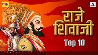 Raje Shivaji Audio Jukebox Shivaji Maharaj Geet Sumeet Music