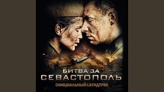 """Kукушка (Официальный саундтрек """"Битва за Севастополь"""")"""