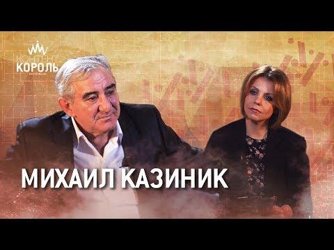 Михаил Казиник: «Любить классическую музыку важнее, чем понимать её»
