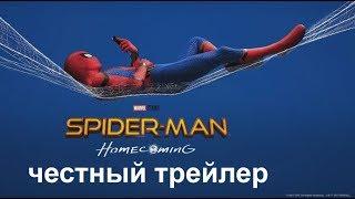 Честный трейлер — «Человек-паук: Возвращение домой» / Honest Trailers Spider Man Homecoming [рус]