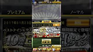 プロスピa sランクb9契約書 第1弾 で狙いの投手 柳田選手はゲットできるのか