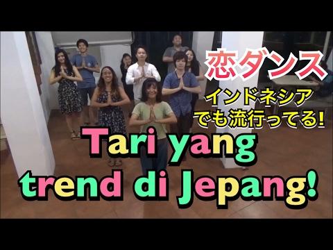 Menari Koi Dance Sama Orang Indonesia!! 恋ダンスをインドネシア人と踊ってみた。