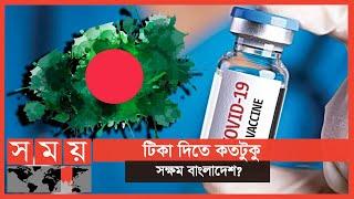 মাসখানেকের মধ্যেই আসছে টিকা! | Bangladesh Vaccine | Somoy TV