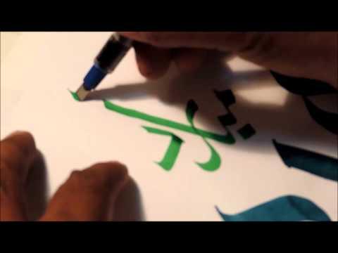 Eid Mubarak Calligraphy By Nazirul Qadir