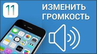Як змінити гучність співрозмовника, дзвінка, будильника, музики, повідомлень та ін. функцій на iPhone