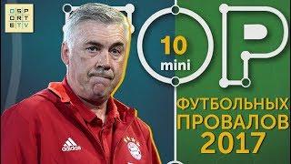 Мини-ТОП-10 футбольных провалов 2017 года