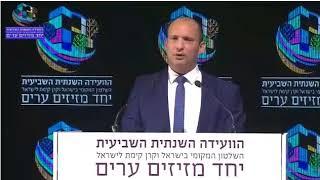 נאום השר בנט על המלצות המשטרה בתיקי ראש הממשלה נתניהו
