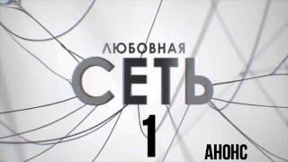 Любовная Сеть 1 серия Анонс
