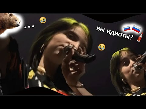 Билли Айлиш РЖЁТ С РУССКИХ ФАНАТОВ😂🇷🇺|Ржу НИМАГУ🤣|Billie Eilish Russia🇷🇺
