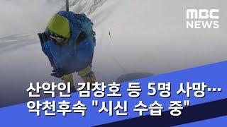 산악인 김창호 등 5명 사망…악천후속