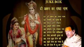 Do akshar ka radha naam by shri krishna chandra shastri ( thakur ji )