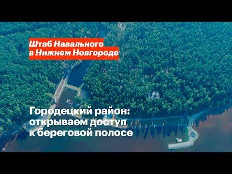 Проект «Районы». Городец: доступ к воде