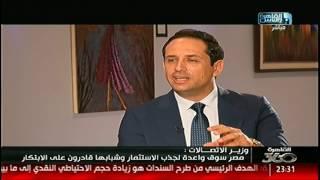 القاهرة 360 | لقاء أحمد سالم مع وزير الإتصالات