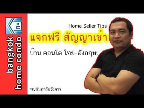 Seller Tips: แจกฟรี สัญญาเช่า บ้าน คอนโด ไทยอังกฤษ