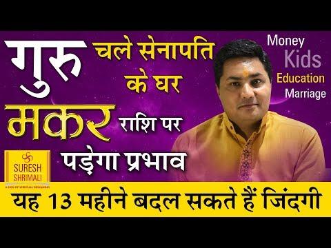 CAPRICORN Jupiter transit 2018-19, Guru का Rashi parivartan, जानिए MAKAR का Rashifal Suresh Shrimali