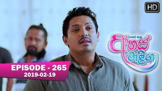 Ahas Maliga | Episode 265 | 2019-02-19