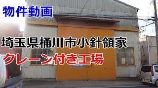 貸倉庫・貸工場 埼玉県桶川市小針領家 クレーン付き rent warehouse factory Saitama Prefecture Okegawa Kobariryoke