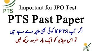 PTS Past Papers || PTS Paper ans Key || PTS Stenographer Past Paper || PTS Papers || JPO Past Paper