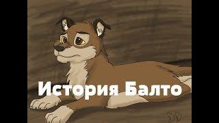 История Балто