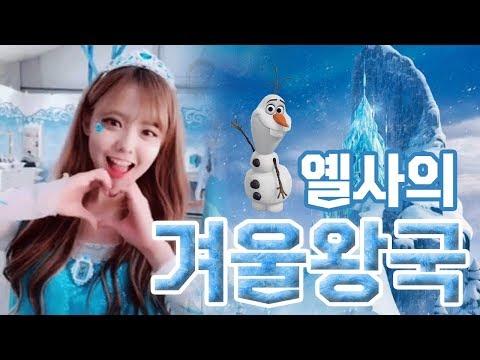 [옐언니] 엘사?ㄴㄴ 옐사!의 겨울왕국특별전 �