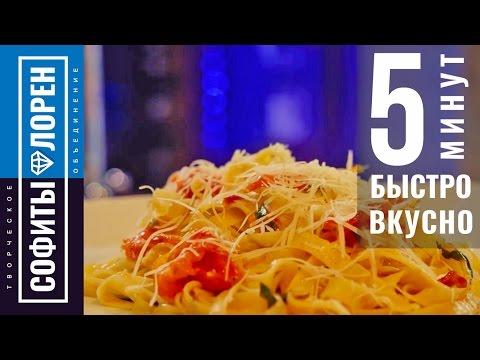 Паста рецепт: Тальятелле с томатами (макароны с помидорами) Pasta / Вадим Кофеварофф