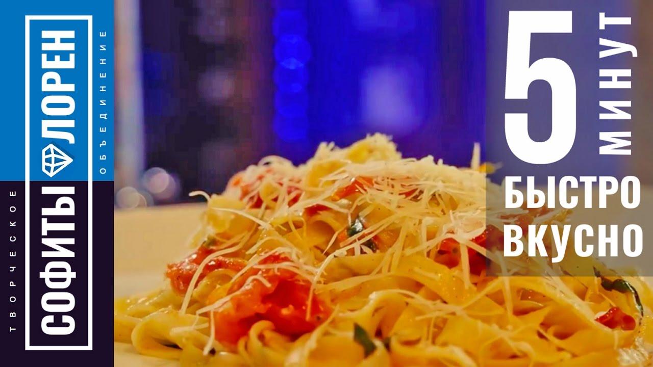 Паста рецепт: Тальятелле с томатами (макароны с помидорами) Pasta