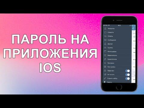 Как в айфоне запаролить приложение