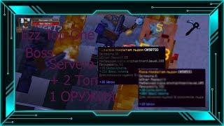 ZonixCraft RPG #1 Убили Топ 1 Босса + 2 ТОП АДИН АРУЖИЯ!!