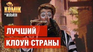 Как укротить кобру? – Михаил Кийко – Комик на миллион | ЮМОР ICTV