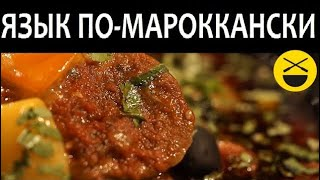 ГОВЯЖИЙ ЯЗЫК. Арабский секрет очень вкусного говяжьего языка / Maghreb beef tongue recipe