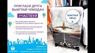 Розыгрыш чемодана от
