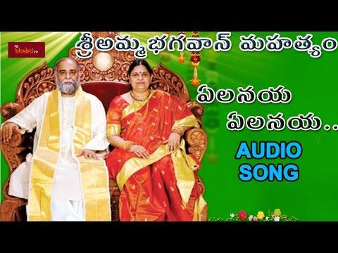 Sri Amma Bhagavan Mahatyam    Yelanaya Yelanaya Audio Song    Mybhaktitv
