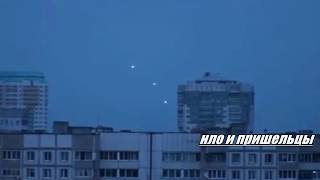 Активность НЛО в России!