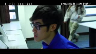 2013-2014年度 傳理電台開台禮<First Contact>宣傳片