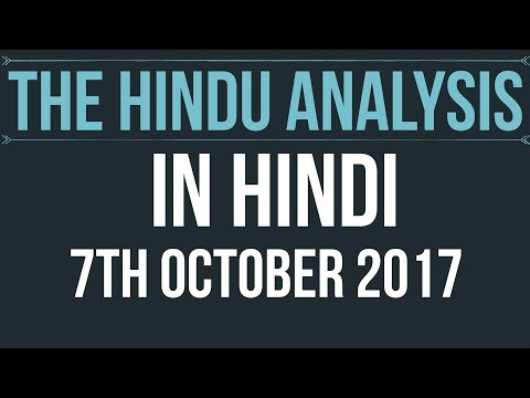 7 October 2017-The Hindu Editorial News Paper Analysis- [UPSC/SSC/IBPS/UPPSC] Current affairs 2017