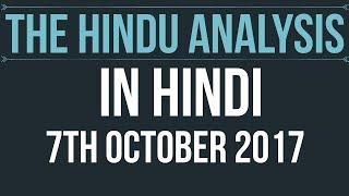 7 October 2017 The Hindu Editorial News Paper Analysis [UPSC/SSC/IBPS/UPPSC] Current affairs 2017