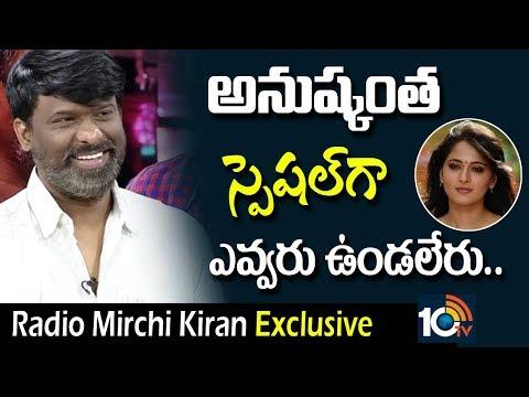 నాకు అనుష్క అంటే ఇష్టం.. Radio Mirchi Kiran Exclusive Interview | Dialogue Writer | Actor | 10TV