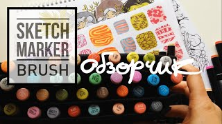 Большой обзор маркеров Sketchmarker Brush | Маркеры с наконечником кисть