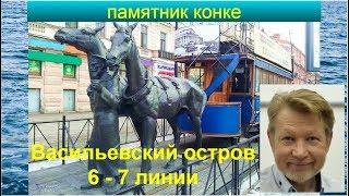 Санкт-Петербург, метро Василеостровская, памятник конке.