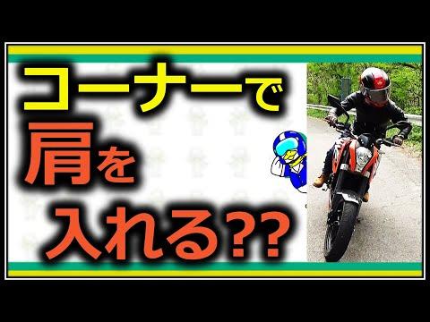 【バイク】肩入れ走行でコーナリングがめちゃくちゃ楽しくなる!ライテク向上に必ず役に立つ動画!!