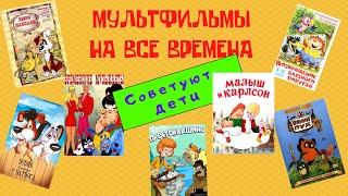 Мультфильмы на все времена /Советуют дети