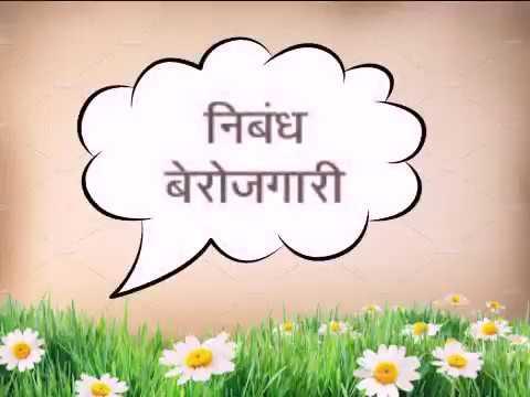 Hindi Essay on Berojgari#Nibandh#?????? ??? ??? ????????? (??????)#????????? ?? ????? ??? ?????