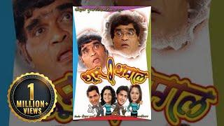 Dhoom 2 Dhamaal (2011) - Ashok Saraf - Sushant Shelar - Shweta Mehendale - Shemaroo Marathi